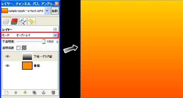 「モード」を「スクリーン」に変えてグラデーションをかける