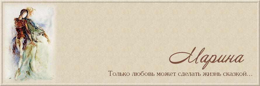 блог Марины Абрамовой
