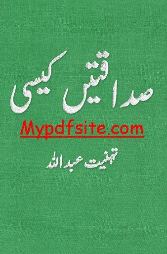 Sadaqtain Kaisi By Tehneet Abdullah