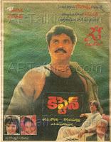 Captain Telugu Movie Mp3 Songs