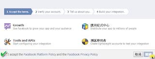 註冊Facebook開發者,步驟二