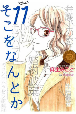 そこをなんとか 第01-11巻 [Soko o Nantoka vol 01-11] rar free download updated daily
