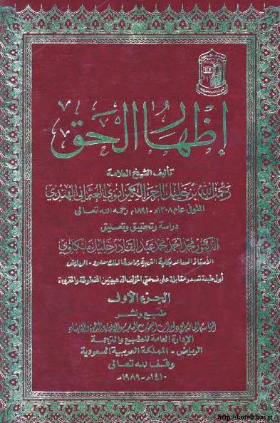إظهار الحق كتاب من تأليف الشيخ رحمت الله الهندي الكيرواني