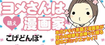 Yomesan wa Moe Manga Koge Donbo