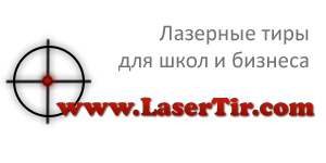 Производство лазерных тиров и ПО для тренировки навыков стрельбы