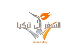 موقع شركة السفر إلى تركيا للسياحة والسفر على الإنترنت