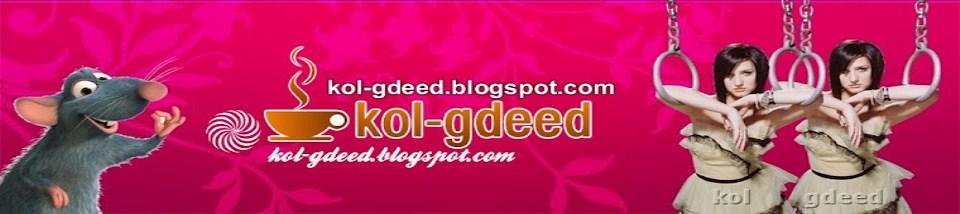 مدونه كل جديد