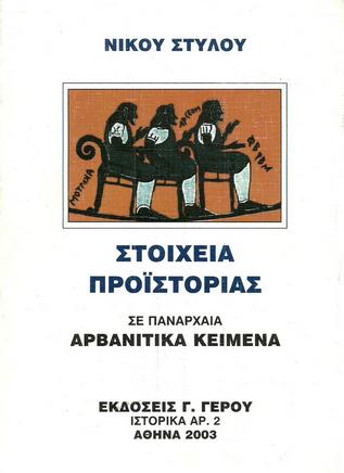 Στοιχεία Προϊστορίας