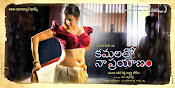 Kamalatho Naa Prayanam Movie Wallpapers-thumbnail-2