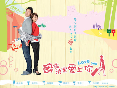Love You Taiwan Drama