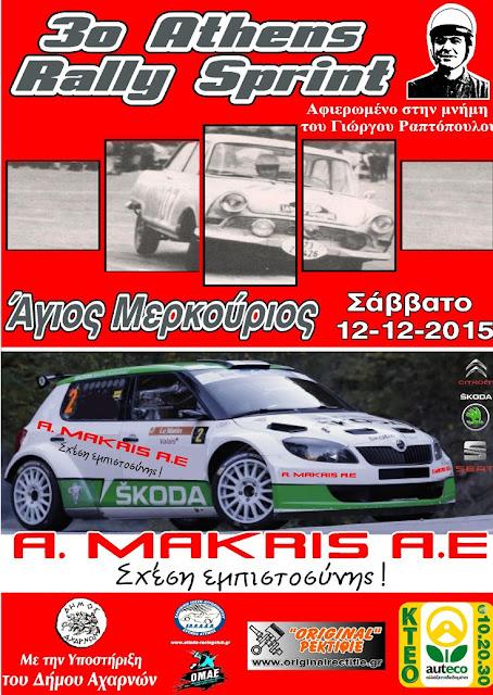 3o Athens Rally Sprint στις 12 Δεκεμβρίου