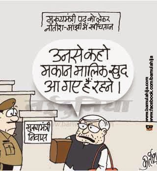 nitish kumar cartoon, jeetan ram manjhi, bihar cartoon, cartoons on politics, indian political cartoon