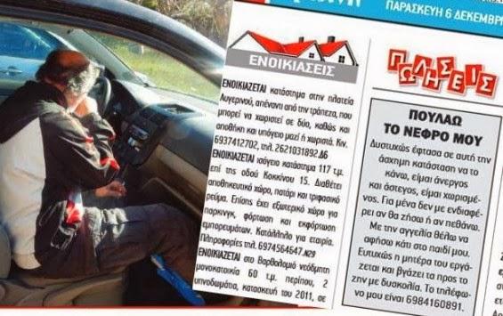 Χωρισμένος Πατέρας στην Ηλεία πουλάει το νεφρό του για να  για να μπορέσει να αφήσει ένα ικανοποιητικό ποσό στην 8χρονη κορούλα του