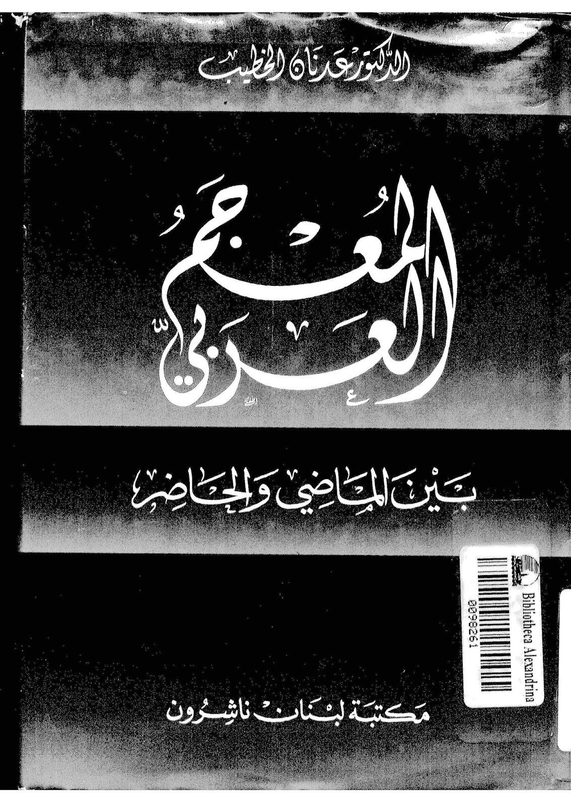 المعجم العربي بين الماضي والحاضر - عدنان الخطيب pdf