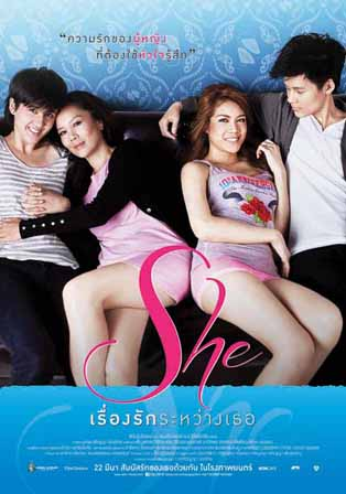 She: Their Love Story (2012)