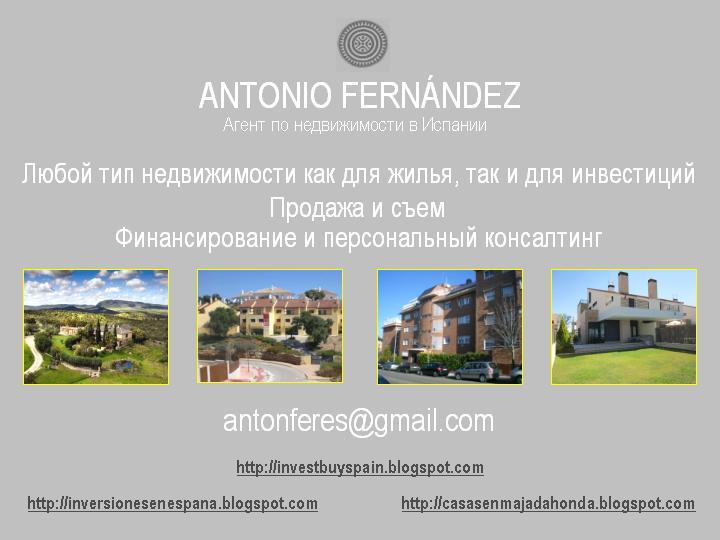 Рынок недвижимости в испании цены
