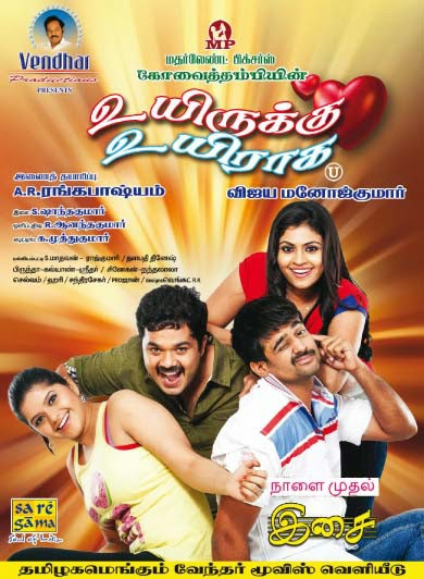 Uyirukku Uyiraga 2014 Tamil Movie Watch Online