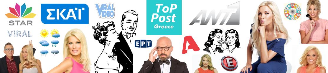 ToPPost.gr - Όλα τα ToPPost του Lifestyle, του κόσμου της τηλεόρασης και όχι μόνο!