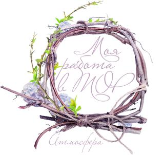 """ТОП по заданию """"Весны цветочный аромат"""" в блоге Атмосфера"""
