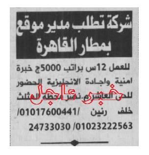 إعلانات وظائف جريدة الأهرام لكل المؤهلات داخل وخارج مصر منشور 20 / 11 / 2015