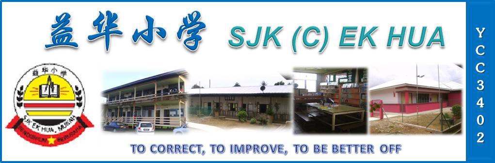 SJK(C) EK HUA  益华小学 (YCC3402)