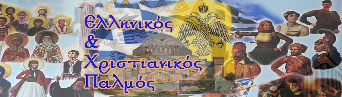 Ελληνικός & Χριστιανικός Παλμός