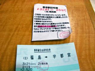 乗車証明書