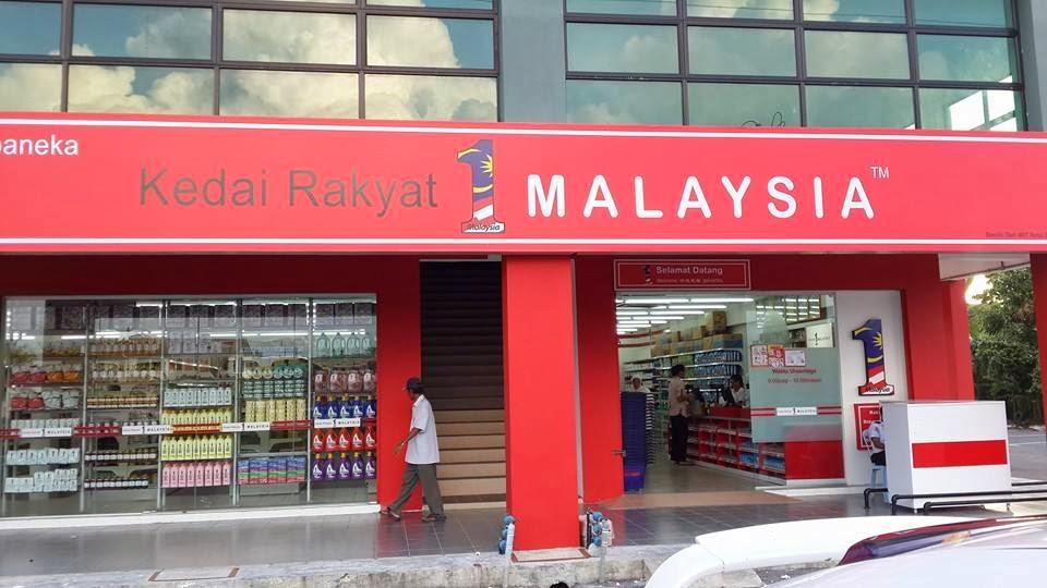 Mukah Malaysia  City pictures : EkspresiKu: Kedai Rakyat 1 Malaysia kini dibuka di Mukah, Sarawak.