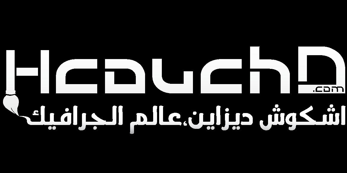 Hcouch Design , اشكوش ديزاين