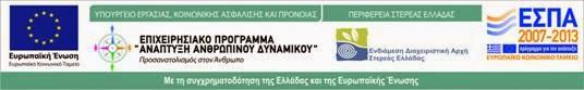 Ενδιάμεση Διαχειριστική Αρχή - Περιφέρειας Στερεάς Ελλάδας