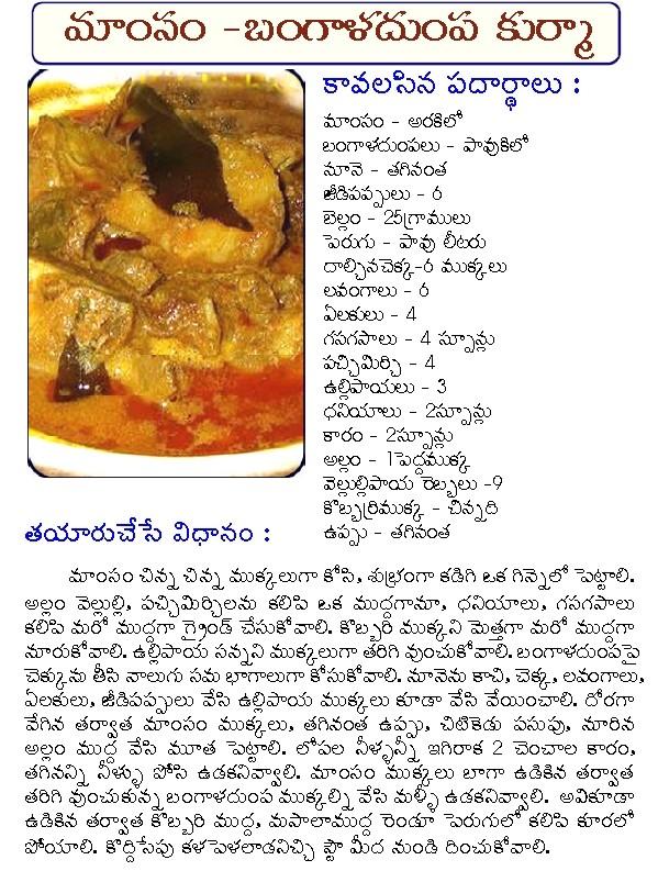non veg curry in telugu hindi non veg jokes non