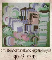Конфетка от Волгоградского скап-клуба