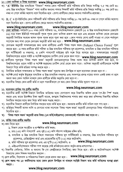 ADMISSION 2011 2012 5 JAGANNATH UNIVERSITY BANGLADEH ADMISSION 2011   2012 circular