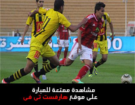 مشاهدة مباراة الاهلى والمقاولون العرب