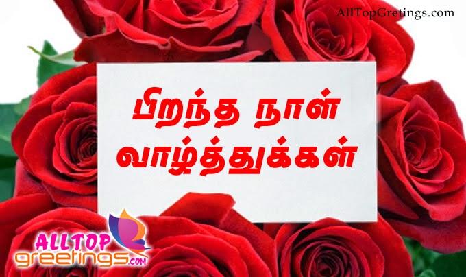 tamil birthday kavithai and greetings