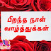 Best Tamil birthday wishes for Lovers