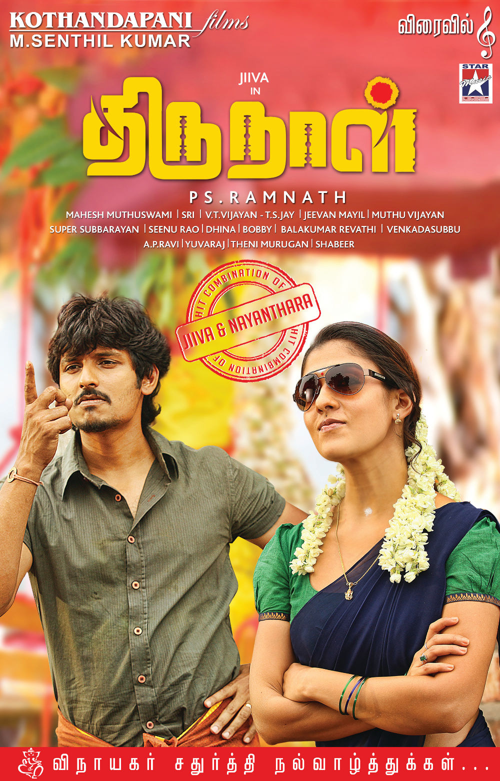 Thirunaal Tamil Movie _ Official Trailer _ Jeeva _ Nayanthara _ Sri _ Star Music India
