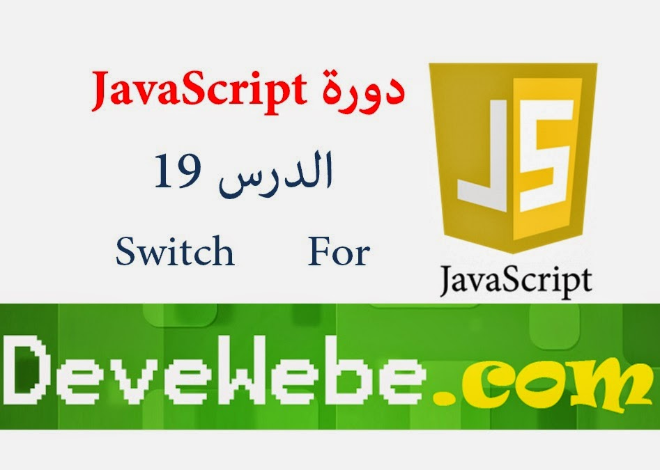 دورة JavaScript | شرح JavaScript    | الدرس التاسع عشر|  شرح for loop + switch