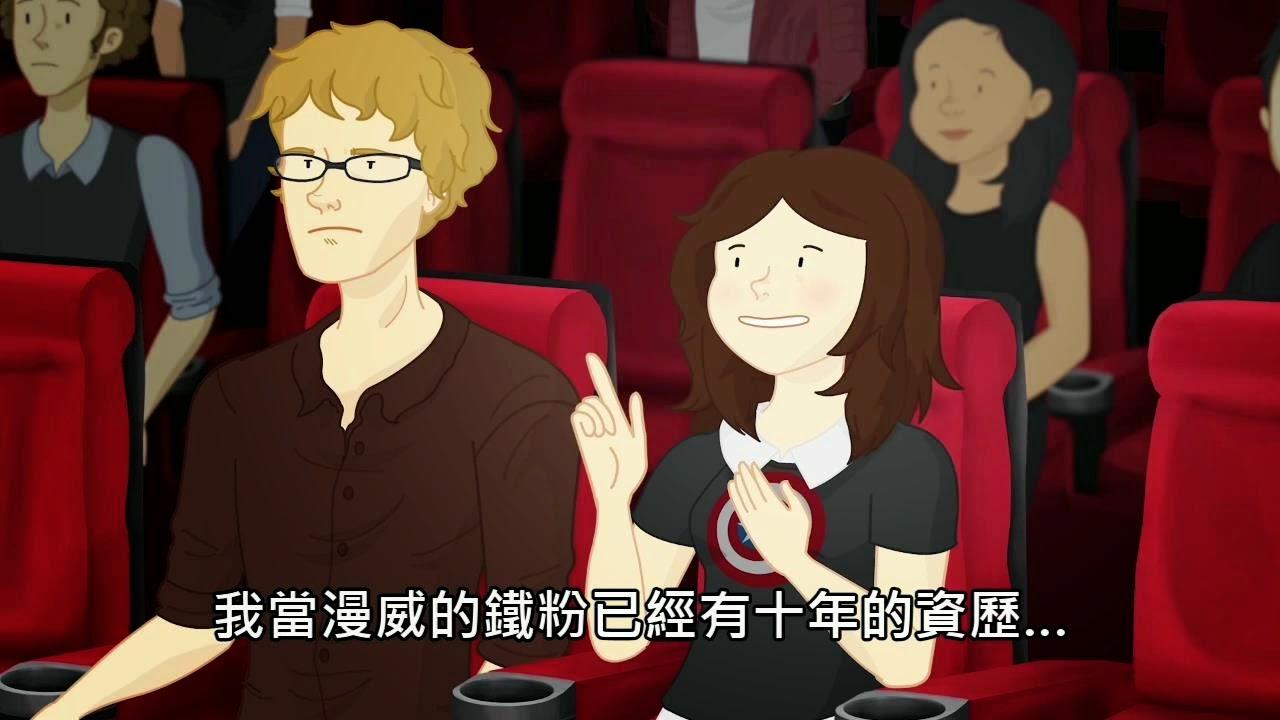 你已經對漫威英雄電影中毒的五種跡象(中文字幕)