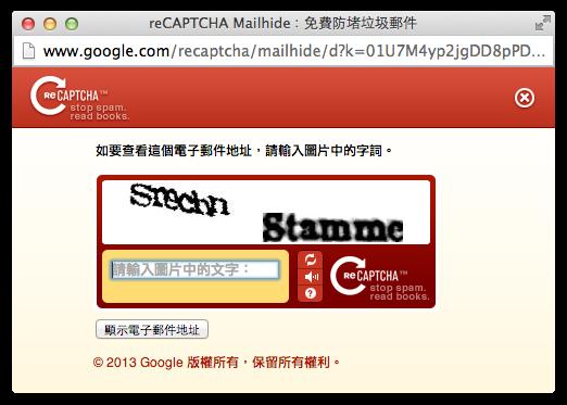 reCAPTCHA Mailhide:輸入驗證碼