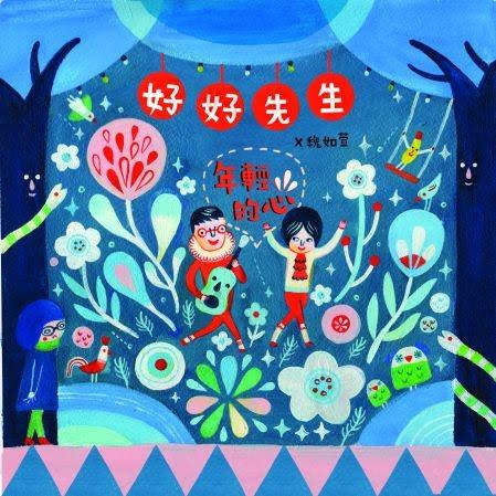年輕的心 改版專輯封面