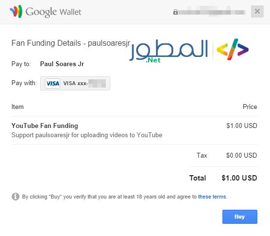 يوتيوب تتيح التبرع المالي لأصحاب القنوات