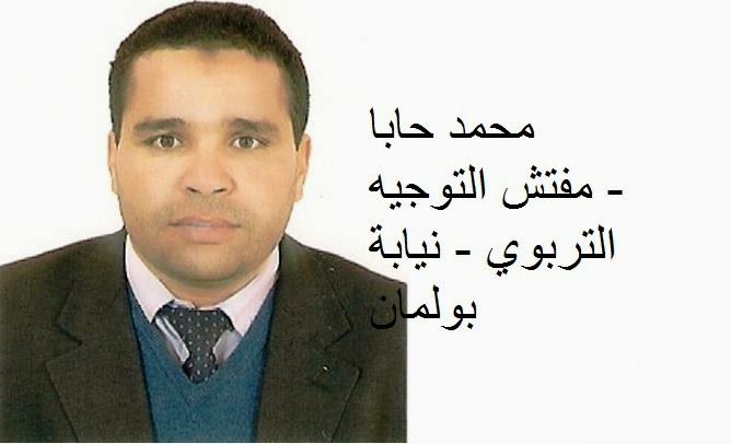تصريف الإعلام حول سوق الشغل في الوسط المدرسي: منتدى المخططات القطاعية بالمغرب نموذجا