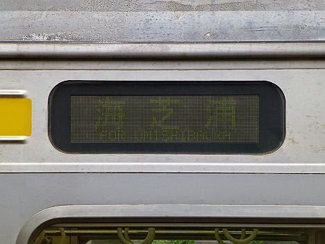 鶴見線 海芝浦行き 205系側面