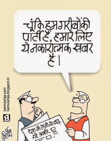 congress cartoon, poverty cartoon, election 2014 cartoons, voter, cartoons on politics, indian political cartoon