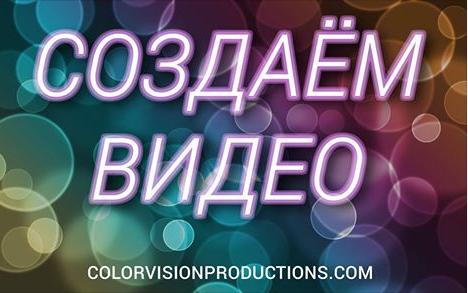 Создаём любое видео: промо-ролики для бизнеса, 2D и 3D анимация