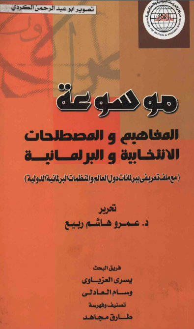 المفاهيم والمصطلحات الانتخاباتية والبرلمانية