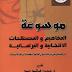 كتاب : موسوعة المفاهيم والمصطلحات الانتخاباتية والبرلمانية