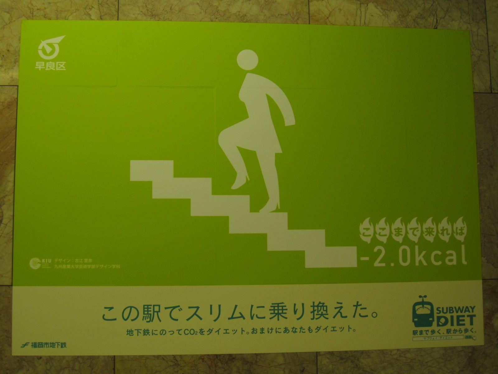 http://1.bp.blogspot.com/-3Ev6Yqay64U/T9xSvq1YxwI/AAAAAAAAAiY/zB32QwAIkWU/s1600/StairCalories.jpg
