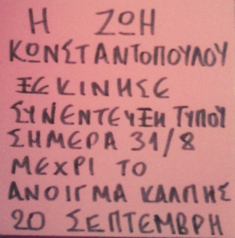 συνεντευξη Κωνσταντοπουλου